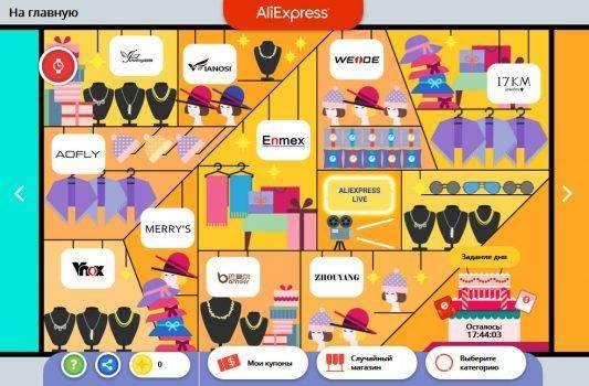Страна игр на Алиэкспресс