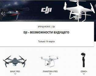 распродажа квадрокоптеров от DJI