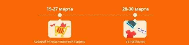 """Расписание акции """"Нам 8 лет"""""""