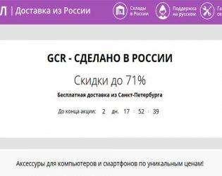 Распродажа от бренда GCR