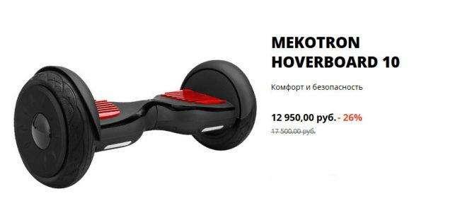 Mekotron Hoverboard 10