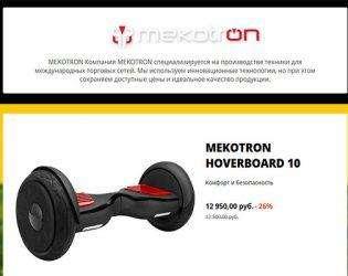 Распродажа Mekotron