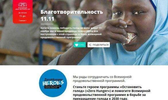 благотворительность 11.11