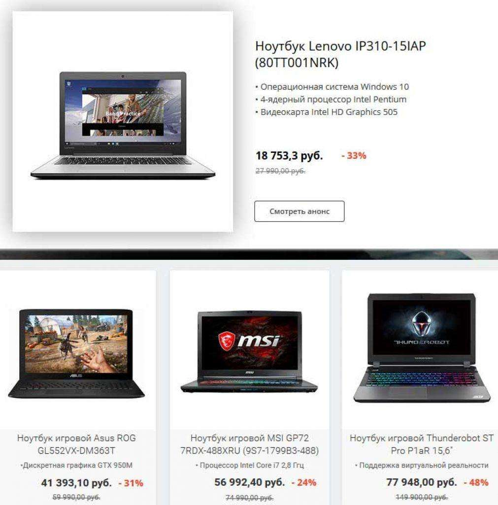 Распродажа ноутбуков в Tmall