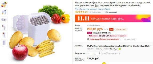 нарезка для картошки фри