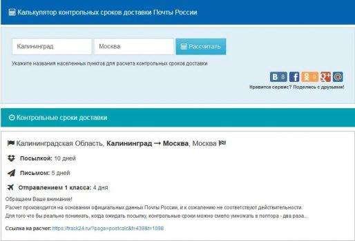контрольные сроки доставки Почты России
