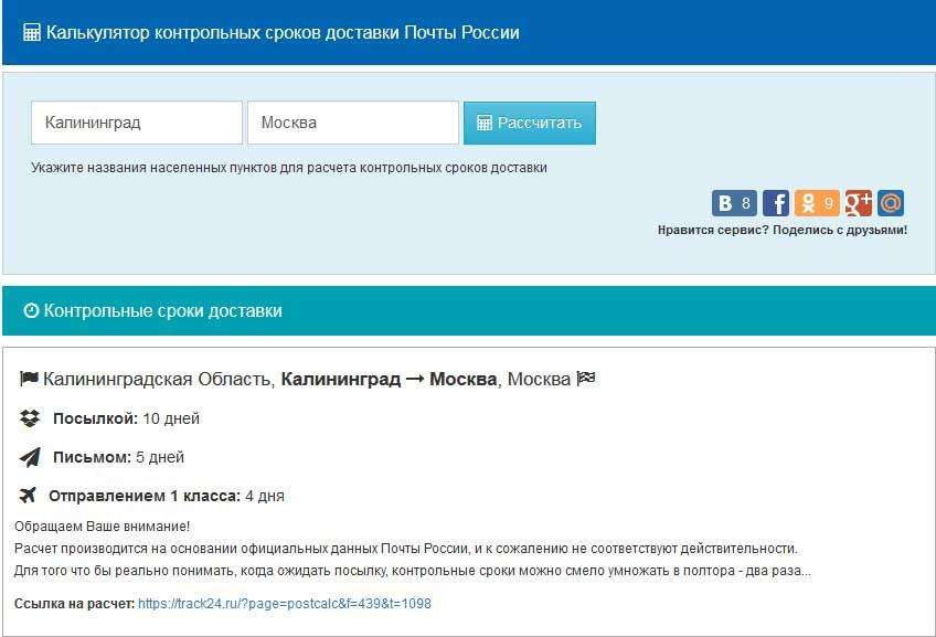 Калькулятор контрольных сроков доставки почты россии подруга