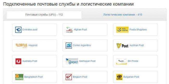 Список подключенных почтовых служб