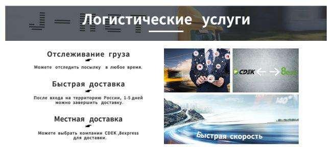 j net отслеживание в россии