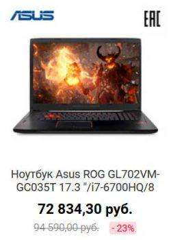 Asus ROG GL702VM-GC035T минус 23%