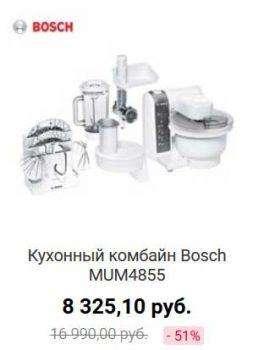 Bosch MUM4855 минус 51%