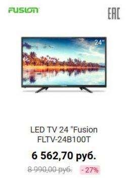 Fusion FLTV-24B100T минус 27%