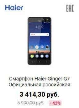 смартфон Haier Ginger G7 минус 43%