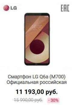 LG Q6a минус 30%