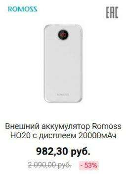 Romoss HO20 минус 53%