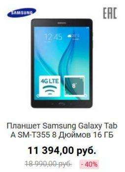 Samsung-Galaxy-Tab-A-SM-T355 минус 40%