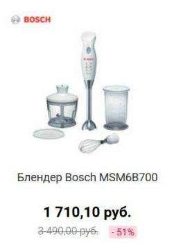 bosch MSM6B700 минус 51%