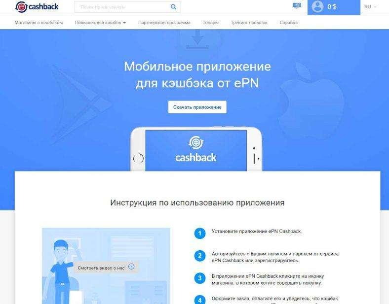мобильное приложение epn