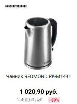 чайник Redmond со скидкой 59%