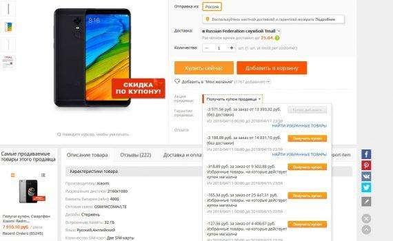 купоны продавца от Xiaomi