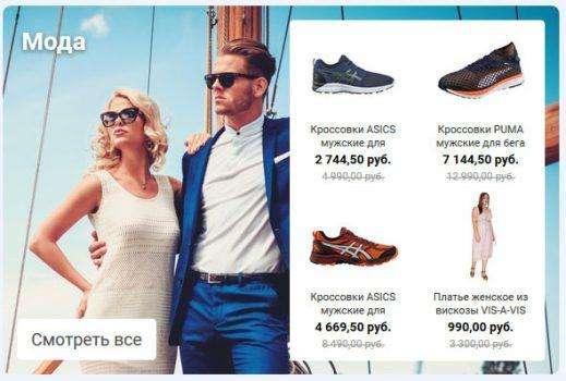 весенние скидки на модную одежду и обувь в Tmall