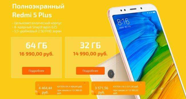 Xiaomi redmi 5 plus акция