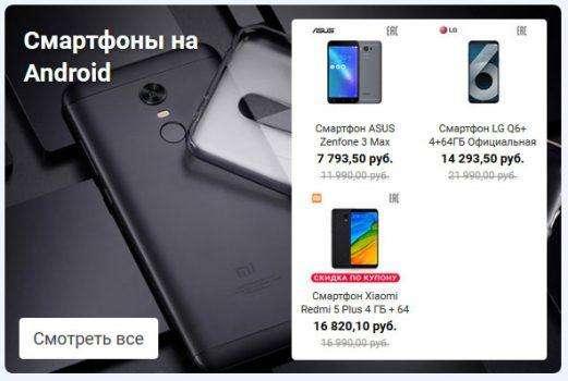 весенние скидки на android смартфоны в Tmall