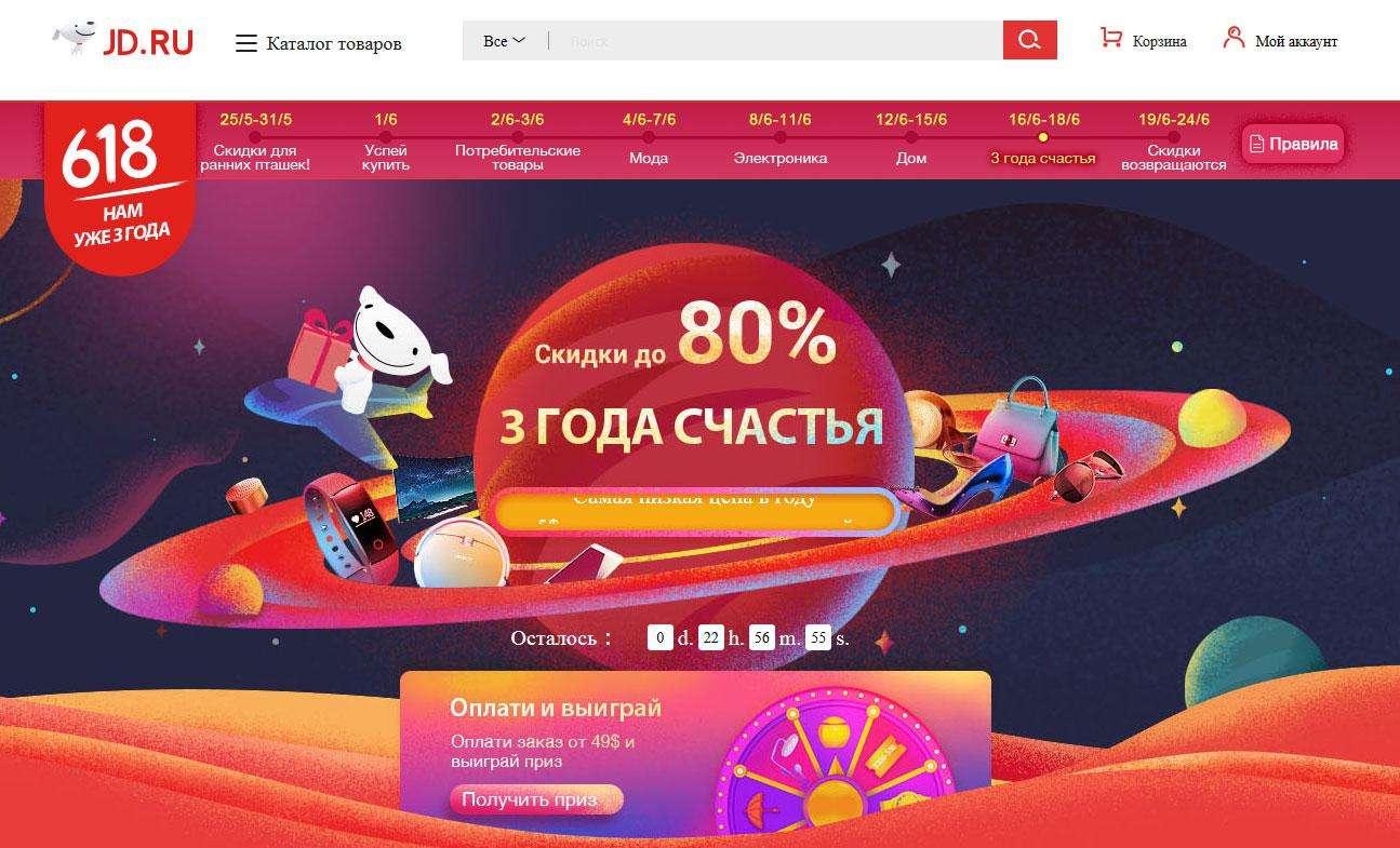 jd.ru 3 года