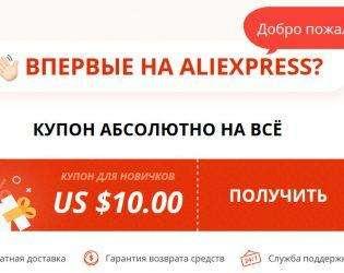 Фото: Летняя распродажа на Алиэкспресс - Неделя брендов.