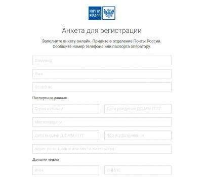 Анкета на сайте почты России