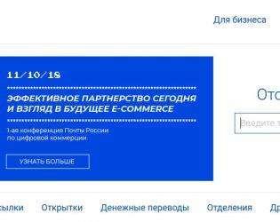 Виды посылок Почты России