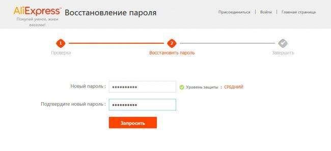 Новый пароль от аккаунта на Алиэкспресс