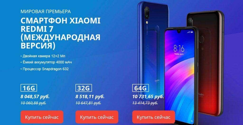 распродажа Xiaomi Redmi 7