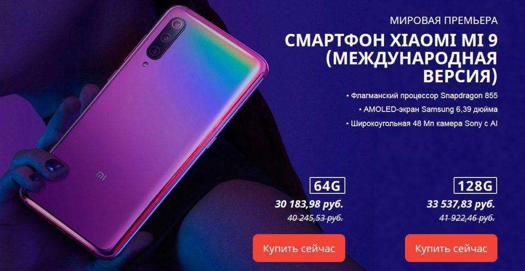 распродажа Xiaomi Mi 9