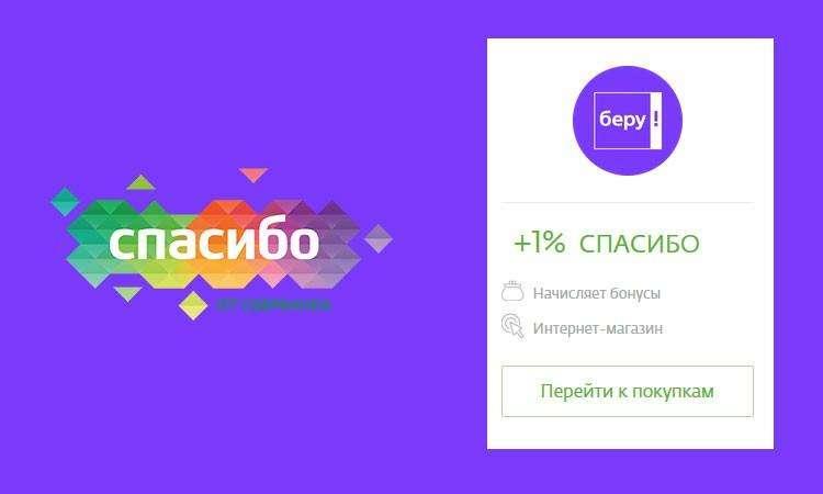 Беру Ру Интернет Магазин Бонусы Спасибо