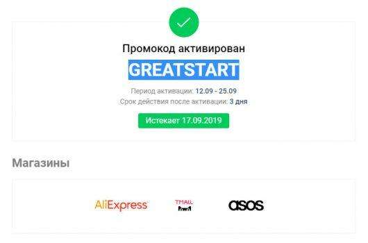 greatstart