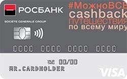 МожноВСЕ cashback
