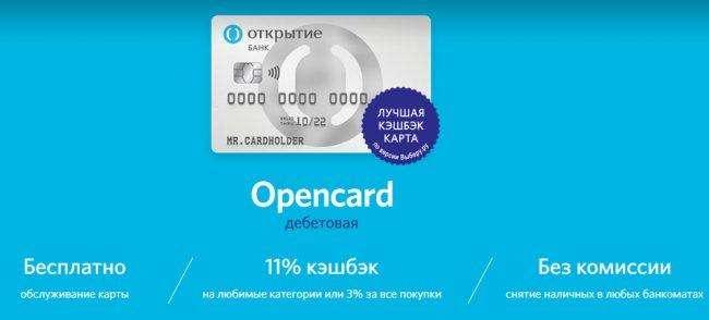 кэшбэк карта OpenCard