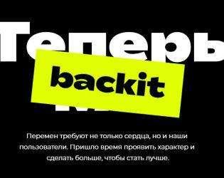 Теперь Backit