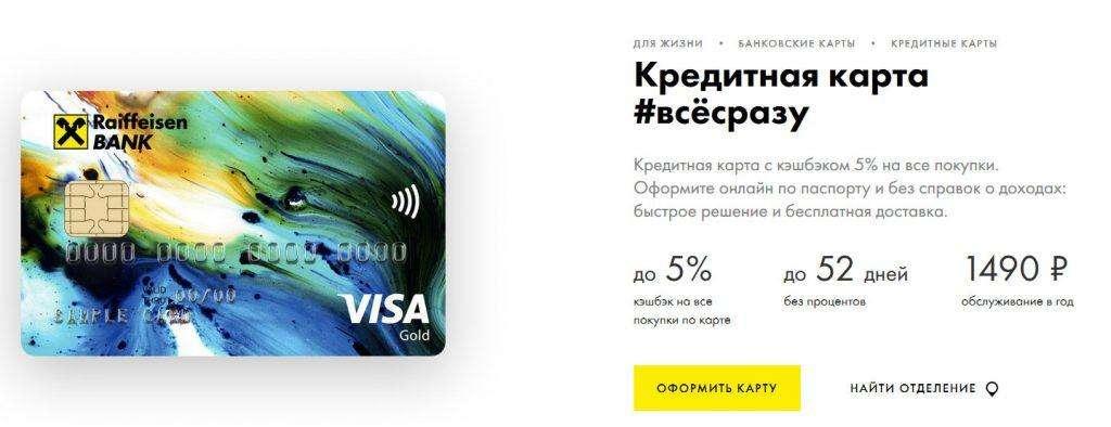 Кредитная карта с кэшбэком Всесразу