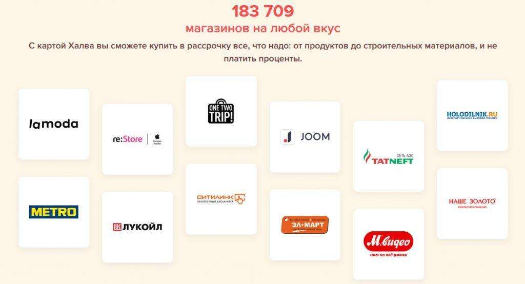 Халва - магазины партнеры