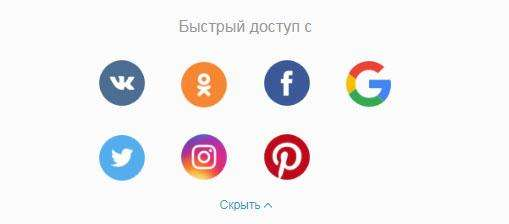 Алиэкспресс вход через социальные сети