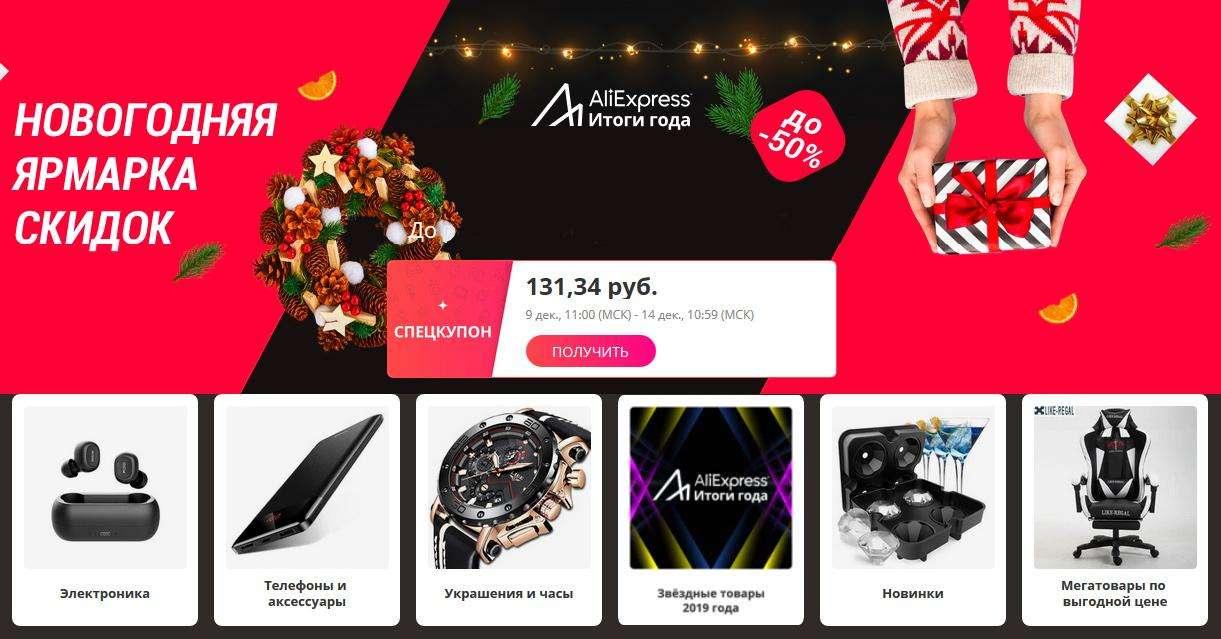 Новогодняя распродажа на Алиэкспресс