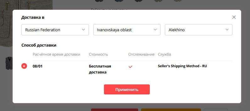 Что за доставка Seller's Shipping Method и как отслеживать такие посылки?