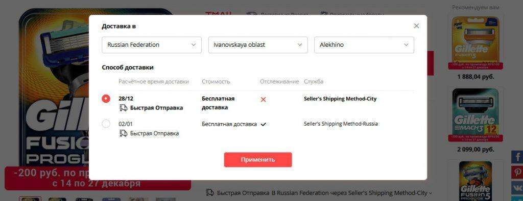 Seller's Shipping Method Russia