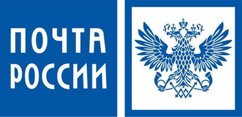 Сколько хранятся посылки на почте России