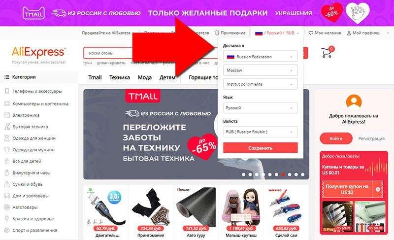Устанавливаем цены в рублях