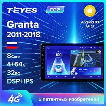 TEYES-CC2-LADA-Granta