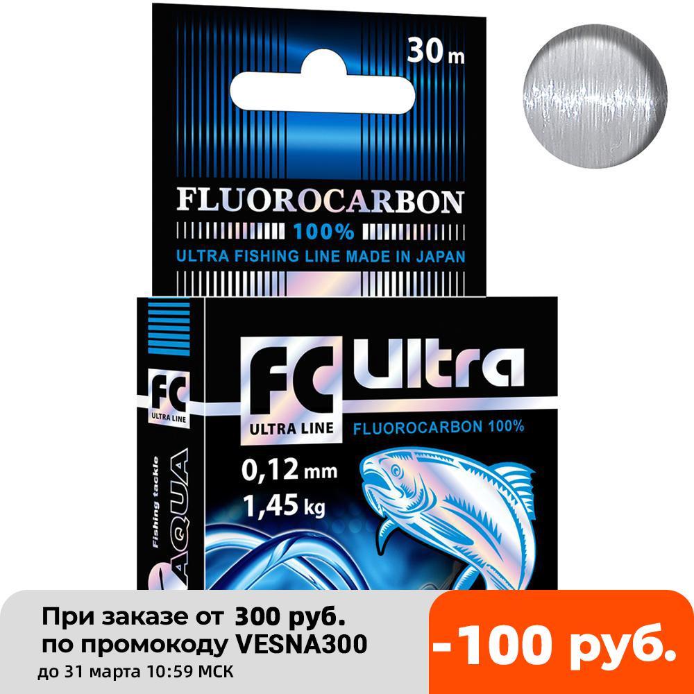 Леска рыболовная AQUA FC Ultra Fluorocarbon 100% 30m