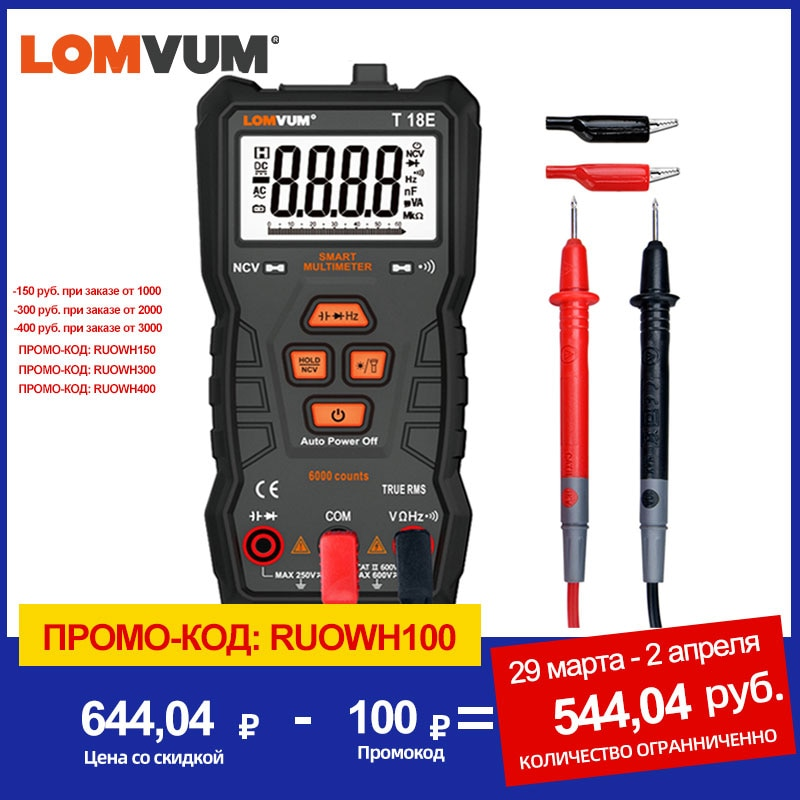 LOMVUM мультиметр True RMS
